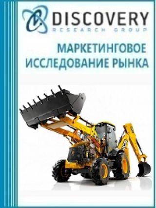 Анализ рынка строительной техники в России