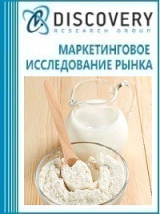 Маркетинговое исследование - Анализ рынка сухого молока в России