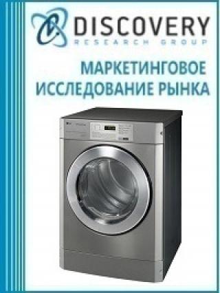 Маркетинговое исследование - Анализ рынка сушильных машин белья в России