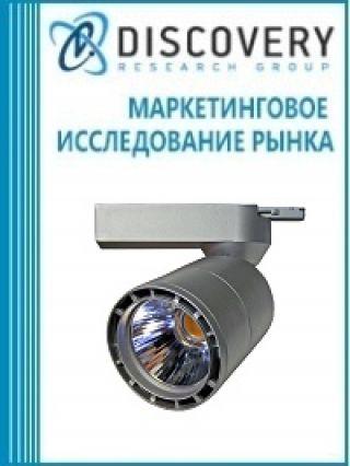 Маркетинговое исследование - Анализ рынка светодиодных систем освещения в России