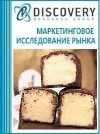 Маркетинговое исследование - Анализ рынка сырков глазурованных в России