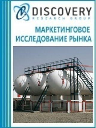 Маркетинговое исследование - Анализ рынка сжиженного природного газа в России
