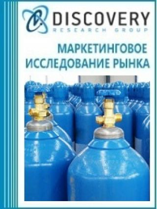 Маркетинговое исследование - Анализ рынка сжиженных углеводородных газов в России