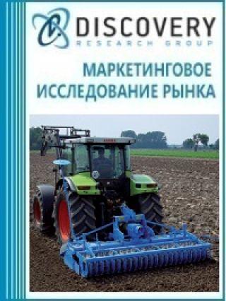Анализ рынка техники для обработки почвы в России