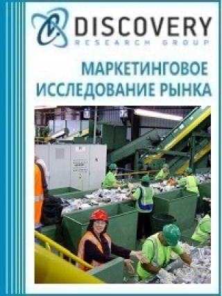 Анализ рынка технологий утилизации промышленных и твердых бытовых отходов в России