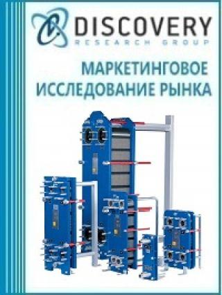 Анализ рынка теплообменного оборудования в России