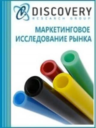 Маркетинговое исследование - Анализ рынка термопластичных полимерных материалов в России