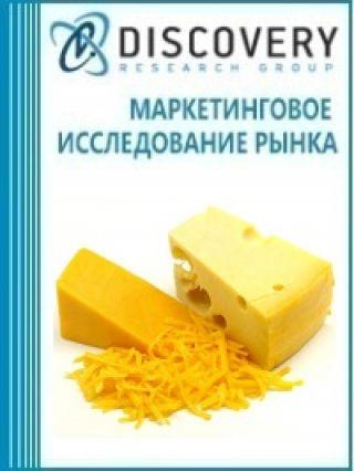 Маркетинговое исследование - Анализ рынка тертого сыра в России