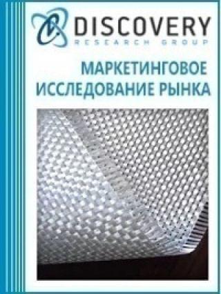 Анализ рынка тканей из стекловолокна в России