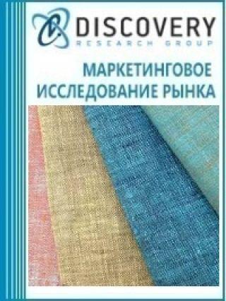 Маркетинговое исследование - Анализ рынка тканей льняных в России