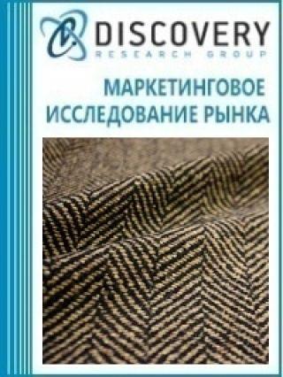 Анализ рынка шерсти (шерстяная ткань и пряжа) в России (с предоставлением базы импортно-экспортных операций)