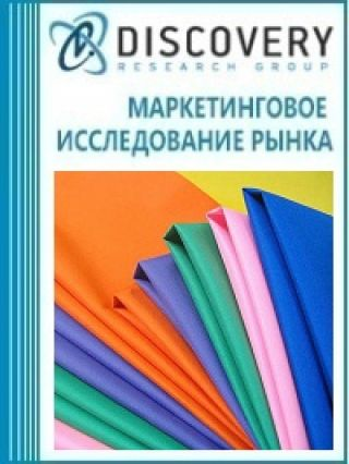 Маркетинговое исследование - Анализ рынка тканей синтетических и искусственных в России