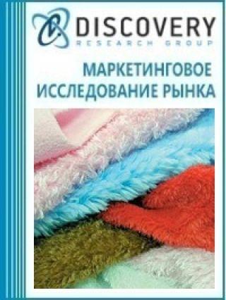 Маркетинговое исследование - Анализ рынка тканей ворсовых в России