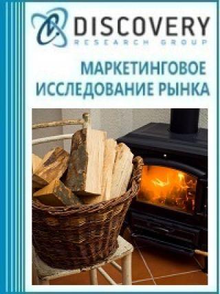 Маркетинговое исследование - Анализ рынка топливной древесины в России