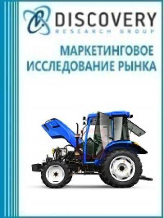 Маркетинговое исследование - Анализ рынка тракторов сельскохозяйственных в России