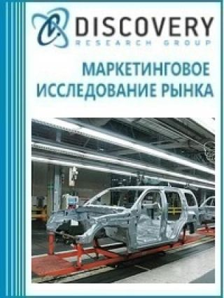 Маркетинговое исследование - Анализ рынка транспортного инжиниринга (transportation engineering) в России