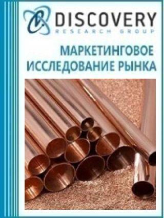 Маркетинговое исследование - Анализ рынка труб медных в России