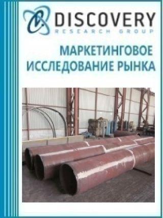 Маркетинговое исследование - Анализ рынка труб прямошовных сварных в России
