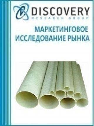 Анализ рынка труб стеклопластиковых в России