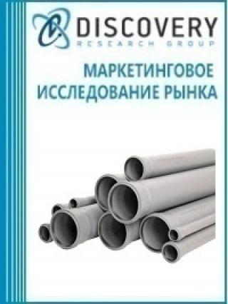 Маркетинговое исследование - Анализ рынка труб, трубок, шлангов и их фитингов из пластмасс в России