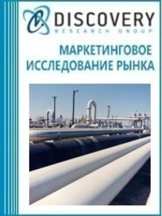 Маркетинговое исследование - Анализ рынка трубопроводного фонда в России