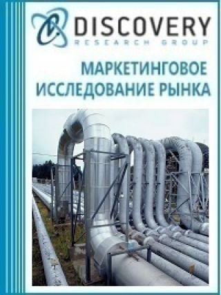 Анализ рынка трубопроводных перевозок в России