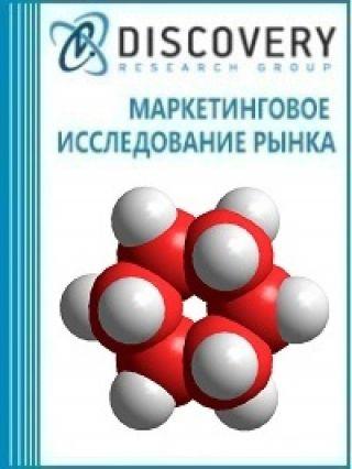 Маркетинговое исследование - Анализ рынка циклических углеводородов в России