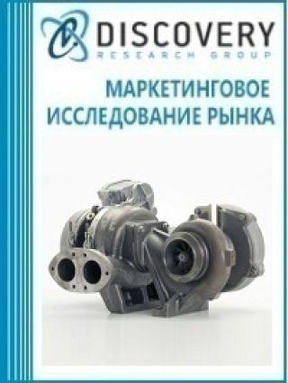 Маркетинговое исследование - Анализ рынка турбокомпрессоров в России