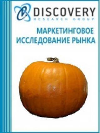 Маркетинговое исследование - Анализ рынка тыквы в России