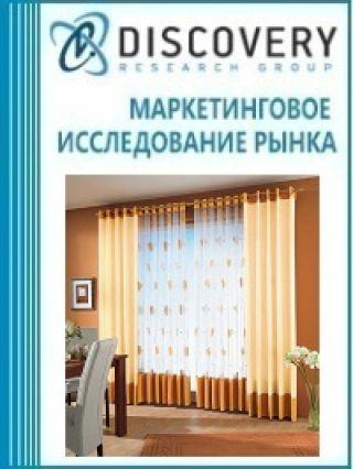 Маркетинговое исследование - Анализ рынка тюлегардинных изделий в России