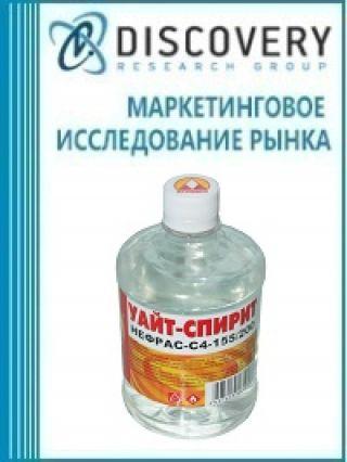 Анализ рынка уайт-спирита в России
