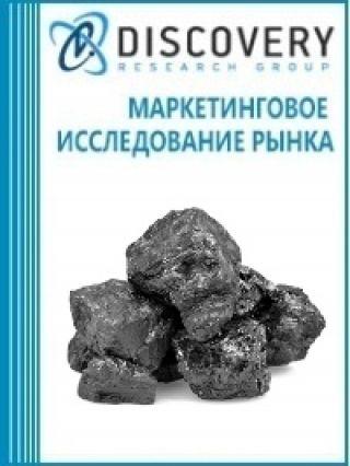 Маркетинговое исследование - Анализ рынка угля в России