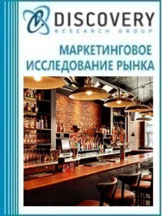 Анализ рынка услуг баров в России