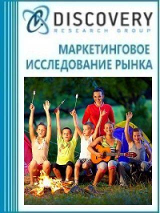 Анализ рынка услуг детских лагерей в России