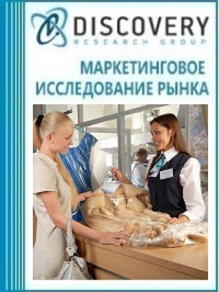Маркетинговое исследование - Анализ рынка услуг химчисток, прачечных и окрашивания одежды в России