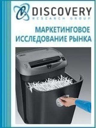 Маркетинговое исследование - Анализ рынка услуг конфиденциального уничтожения документов в России