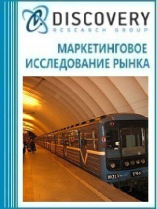 Маркетинговое исследование - Анализ рынка услуг метрополитена в России