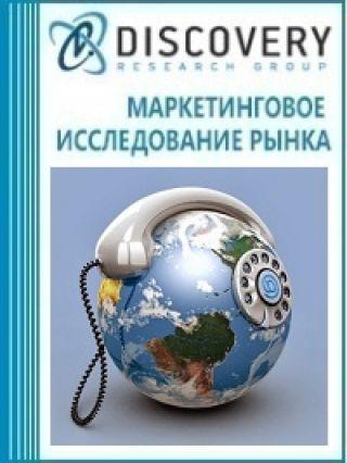 Маркетинговое исследование - Анализ рынка услуг междугородной и международной телефонной связи в России
