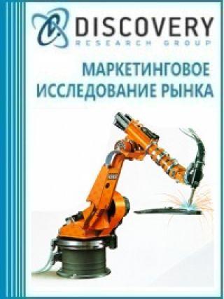 Анализ рынка услуг по автоматизации в разных отраслях промышленности в России
