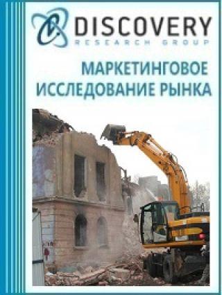 Маркетинговое исследование - Анализ рынка услуг по обследованию объекта, получению заключения о возможности сноса в России