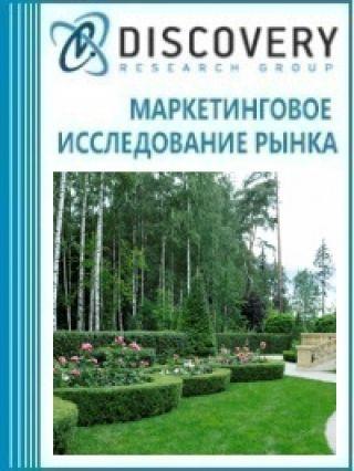 Маркетинговое исследование - Анализ рынка услуг по озеленению различных объектов в России