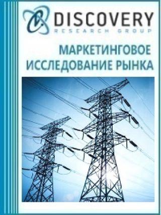 Маркетинговое исследование - Анализ рынка услуг по передаче и распределению электроэнергии в России