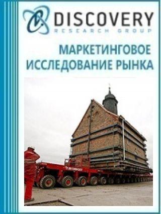 Маркетинговое исследование - Анализ рынка услуг по перемещению зданий в России