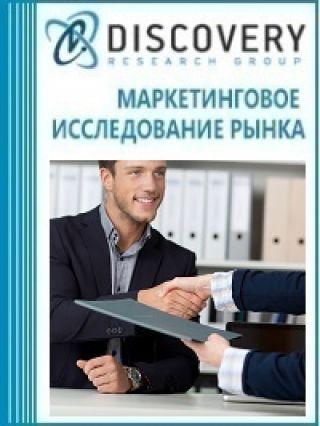 Маркетинговое исследование - Анализ рынка услуг по подготовке и проведению конкурса на выполнение обязанностей заказчика в России