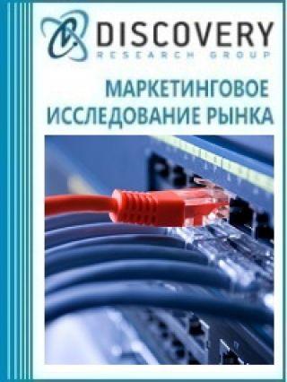 Маркетинговое исследование - Анализ рынка услуг по подключению и отключению технологических коммуникаций, систем инженерно-технического обеспечения в России