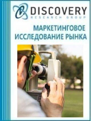 Маркетинговое исследование - Анализ рынка услуг по проведению топографической съёмки участка или получения геодезической основы в России