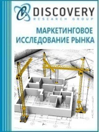 Маркетинговое исследование - Анализ рынка услуг по расчету и проектированию строительных конструкций (structural engineering) в России