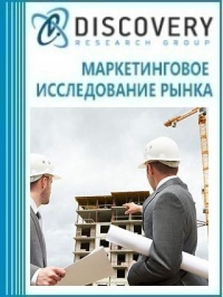Маркетинговое исследование - Анализ рынка услуг по разработке тендерной документации, подготовке и проведению конкурсов или аукционов на выполнение строительно-монтажных работ в России