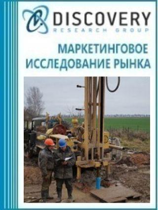 Маркетинговое исследование - Анализ рынка услуг по реконструкции скважин в России