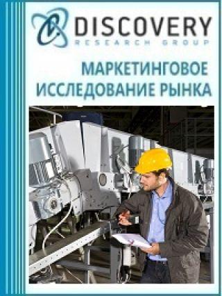 Маркетинговое исследование - Анализ рынка услуг по сертификации в разных отраслях промышленности в России